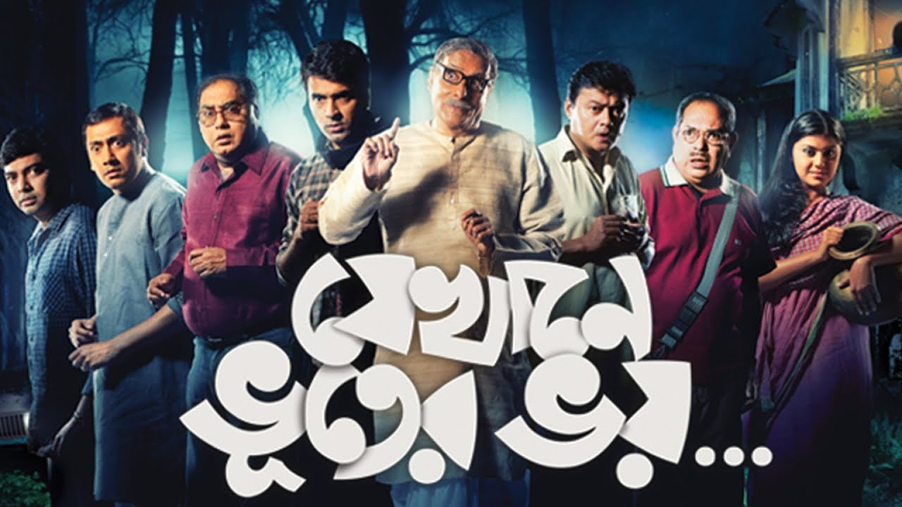 Jekhane Bhooter Bhoy Bengali Movie